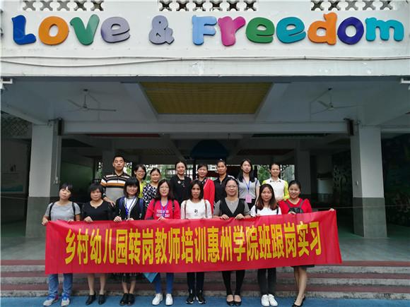 乡村幼儿园转岗教师培训惠州学院跟岗