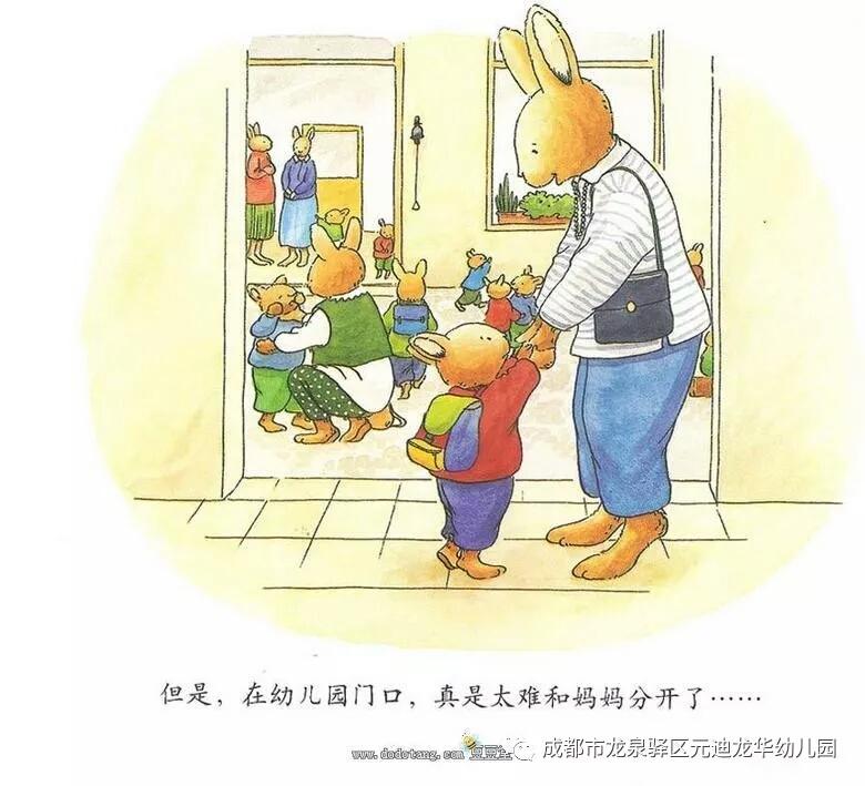 《汤姆上幼儿园》是《小兔汤姆成长的烦恼图画书》整套书中的一册.