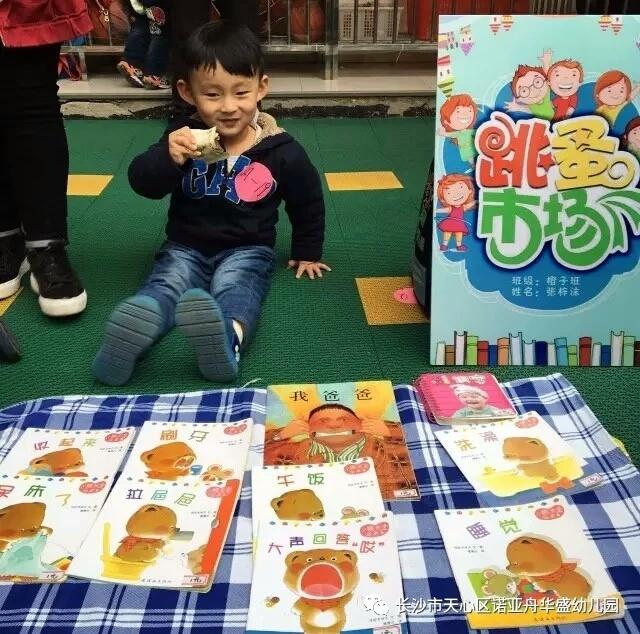诺亚舟华盛幼儿园阅读节跳骚市场活动倡议书
